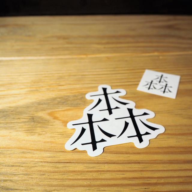 画像: 【渋谷】本当は教えたくないおすすめカフェ・森の図書室☆