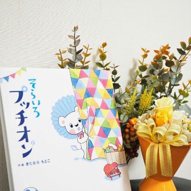 画像: 【読み聞かせ】新商品の「そらいろプッチオン」で絵本のある生活を☆