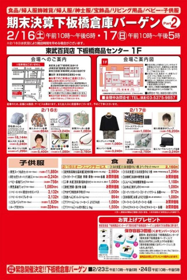 画像: お得すぎる東武百貨店・期末決算下板橋倉庫バーゲンへ☆