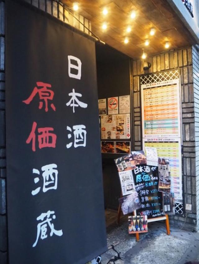 画像: お料理もハズレ無し!日本酒を原価で楽しめる・日本酒原価酒蔵 池袋店☆
