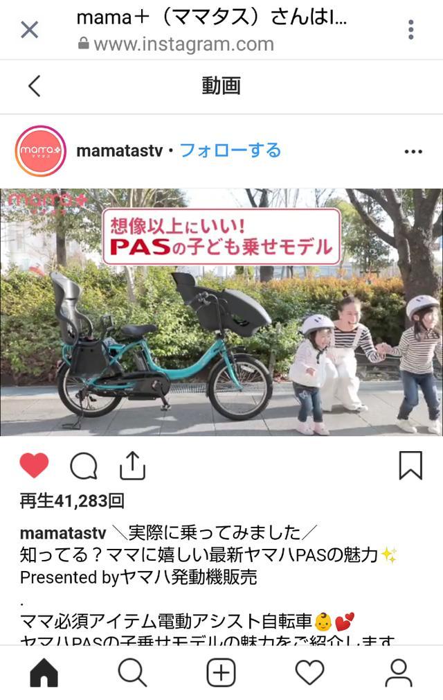 画像: 【掲載】電動アシスト自転車 PAS unシリーズ 「PAS Kiss mini un」☆
