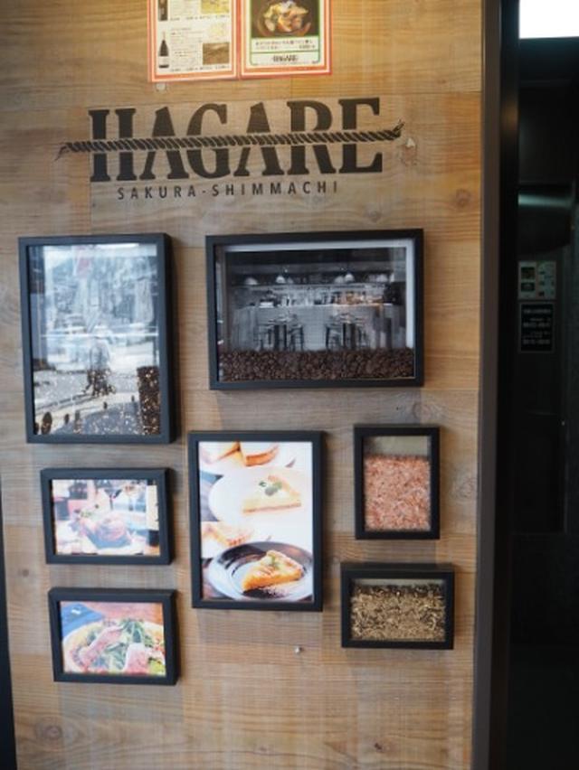 画像: KALDI(カルディ)プロデュースのレストラン・HAGARE 桜新町店☆