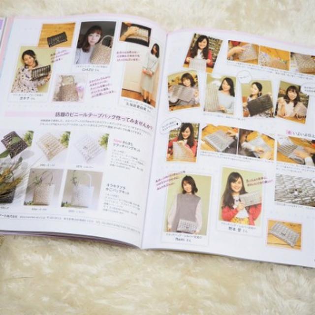 画像: 【掲載】山本美月さんが表紙「'19手編み大好き!SPRING&SUMMER」☆
