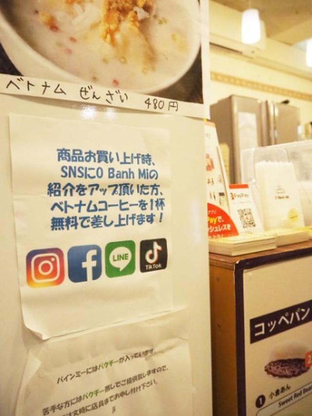 画像: 【タピオカ&ベトナムサンドイッチ】オーバインミー (O Banh Mi)☆