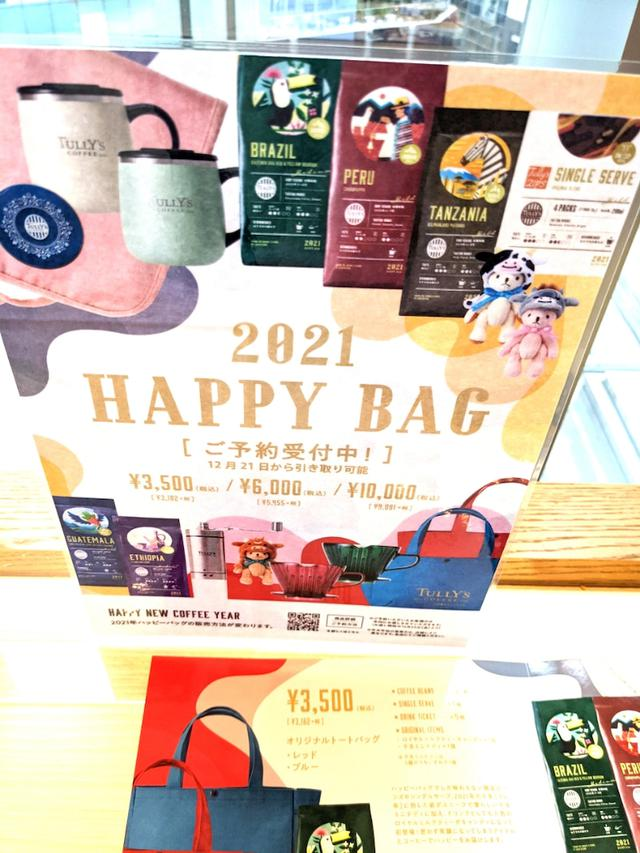 画像: 【福袋2021】お得すぎる!タリーズコーヒーの福袋 「2021 HAPPY BAG」☆