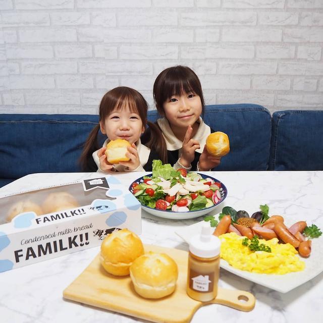 画像: 【おうちごはん・お取り寄せグルメ】おうちで楽しむ焼きたてミルクパン・FAMILK!!☆