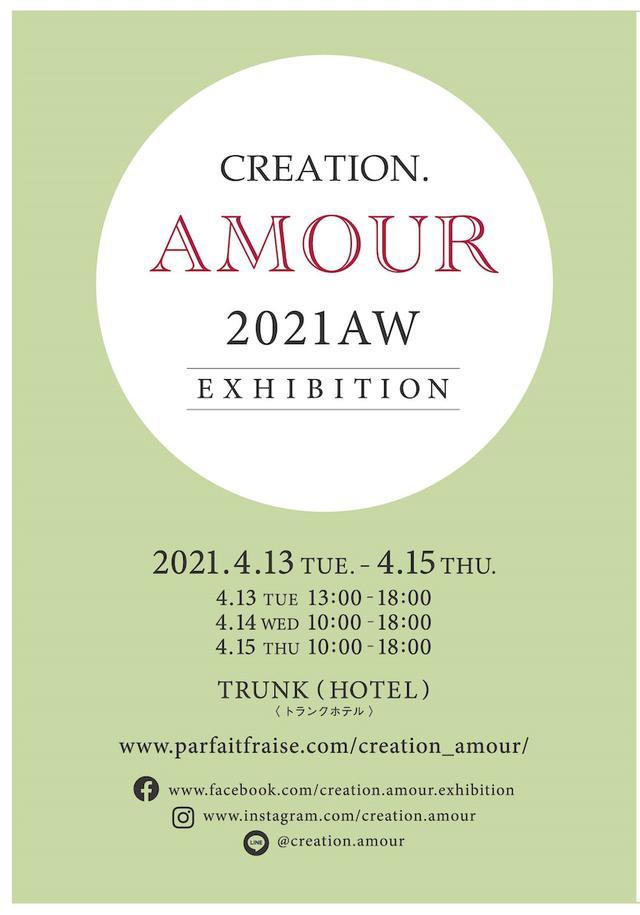 画像: 【展示会】上質な生活を楽しむ『第9回 クリエーション・アムール』が開催されます
