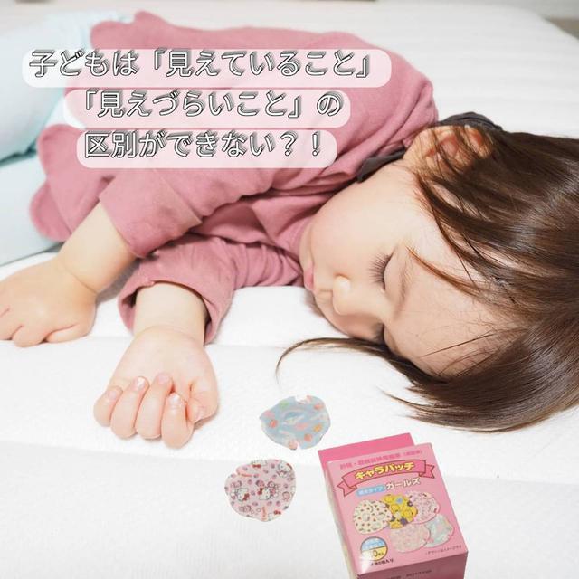 画像: 【3歳児健診】大切な子どもの目の異変には早期発見・早期治療が必須