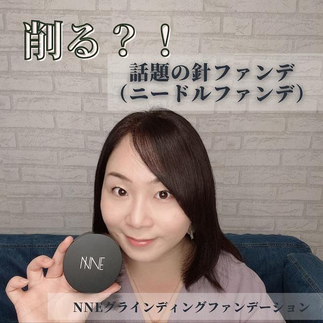 画像: 【日本初上陸!針ファンデ】SNSで話題で気になっていたニードルファンデでツヤ肌に