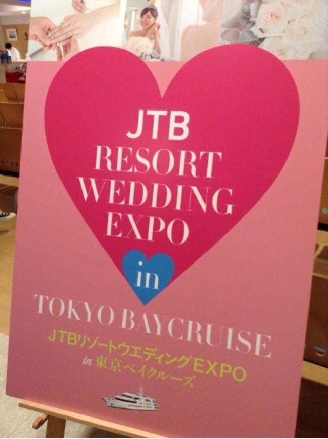 画像: 東京ベイクルーズ♡JTBリゾートウェディングEXPO