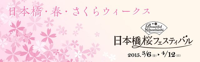 画像: www.nihonbashi-tokyo.jp