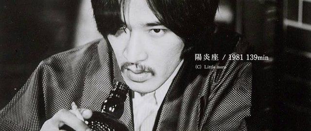 画像3: 【Singlesな男たち】松田優作に説明は要らない。