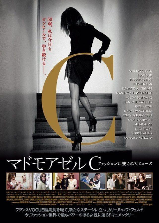画像: 「マドモアゼルC ファッションに愛されたミューズ」 mademoiselle-movie.com