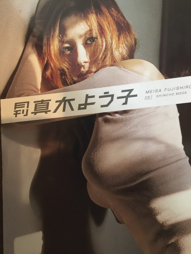 画像: 月刊真木よう子より www.amazon.co.jp
