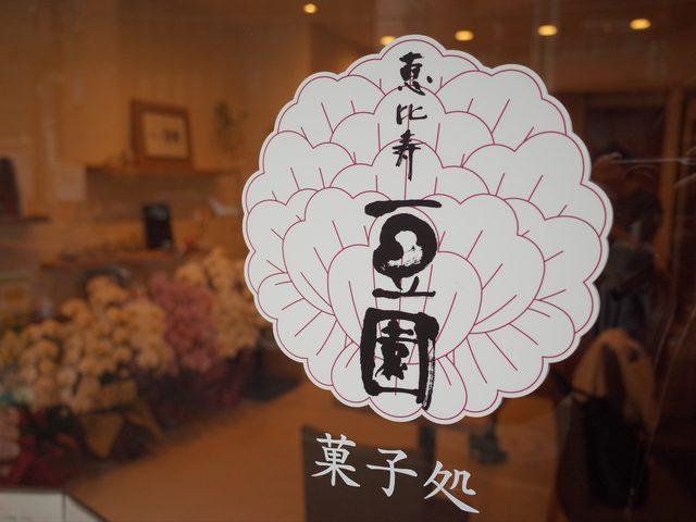 画像: 〒150-0013 東京都渋谷区恵比寿4-9-7 ABEビル恵比寿1F TEL/FAX 03-5789-9899 www.mamezono.co.jp