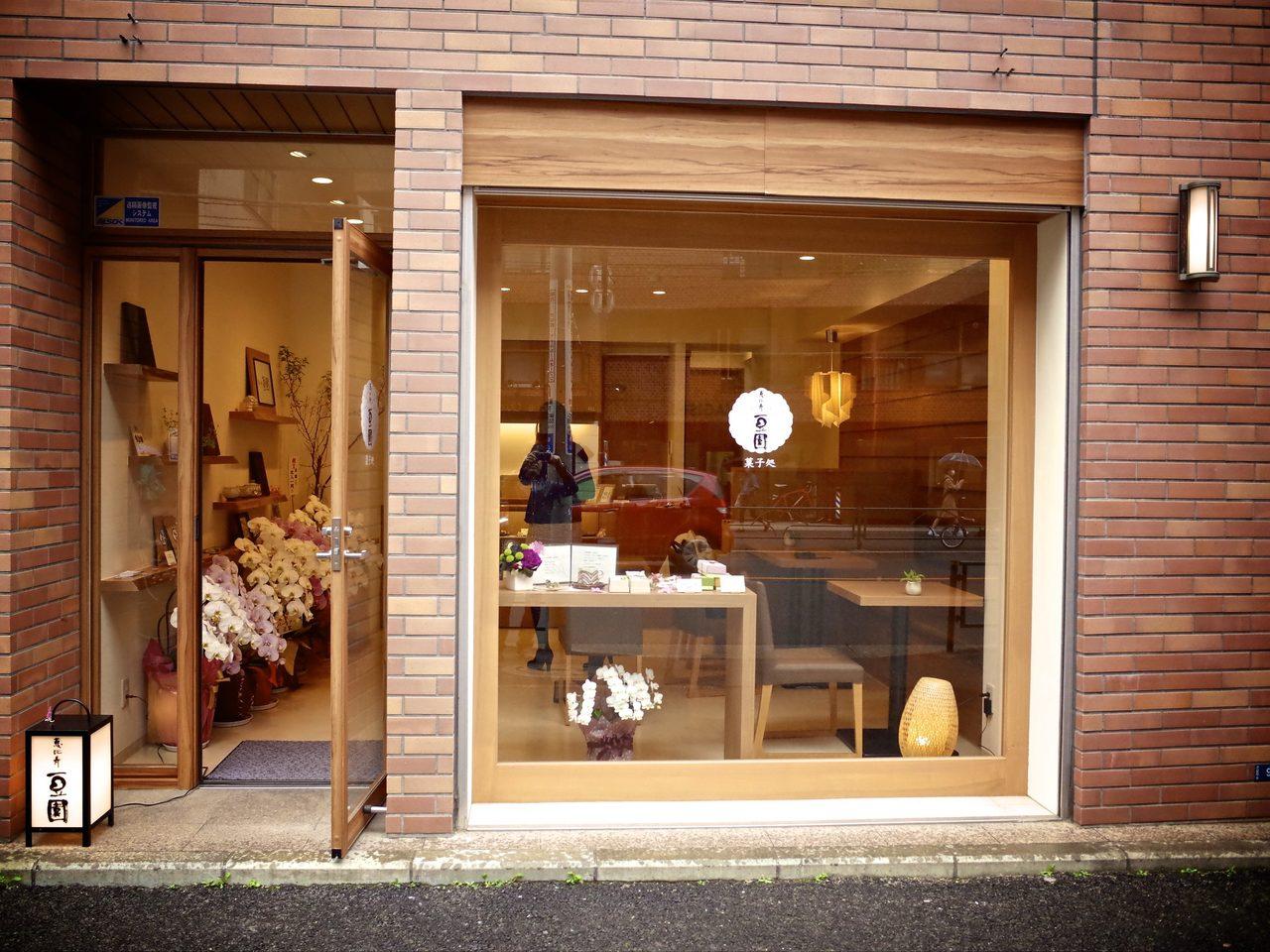 画像: 豆園 東京恵比寿銘菓(まめぞのえびすめいか)