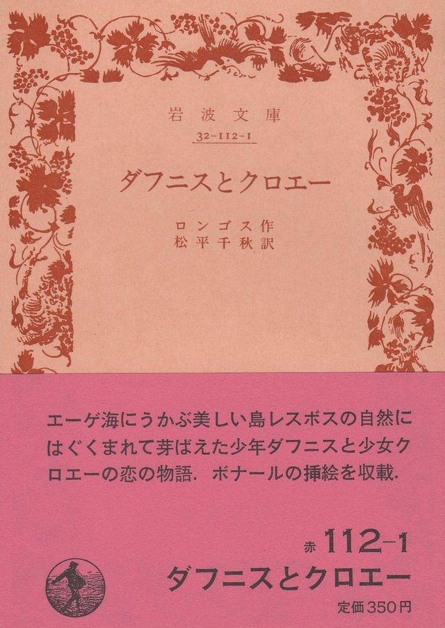 画像: ダフニスとクロエー www.amazon.co.jp