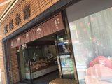 画像3: 麻布十番 豆源本店