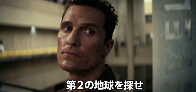 画像: 君が宇宙に行って、住める星を探すんだ・・・ wwws.warnerbros.co.jp