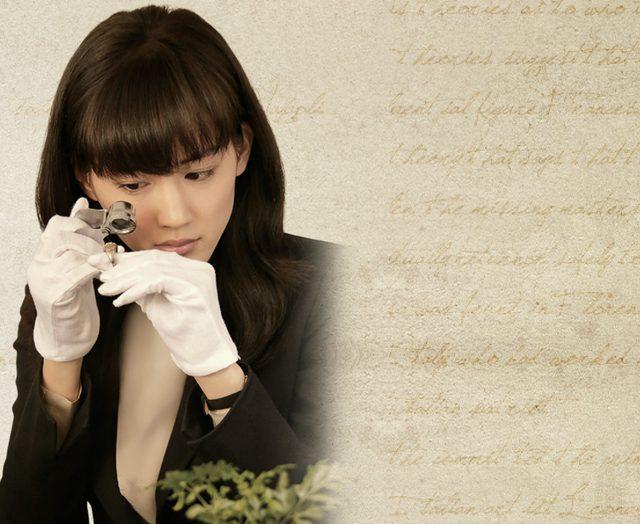 画像: 主人公の凛田莉子を演じる綾瀬はるか