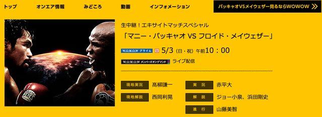 画像: WOWOWで2015年5月3日10:00AM 生放送 www.wowow.co.jp
