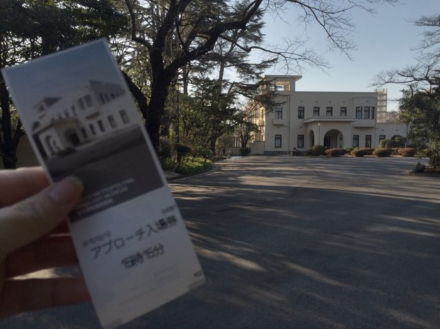 画像: リニューアルの庭園美術館、散歩だけなら無料