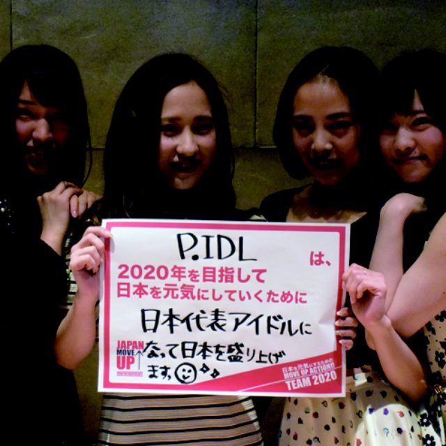 画像: アクション宣言! P.IDLさん(アイドル)