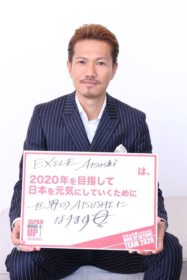 画像: アクション宣言! EXILE ATSUSHIさん