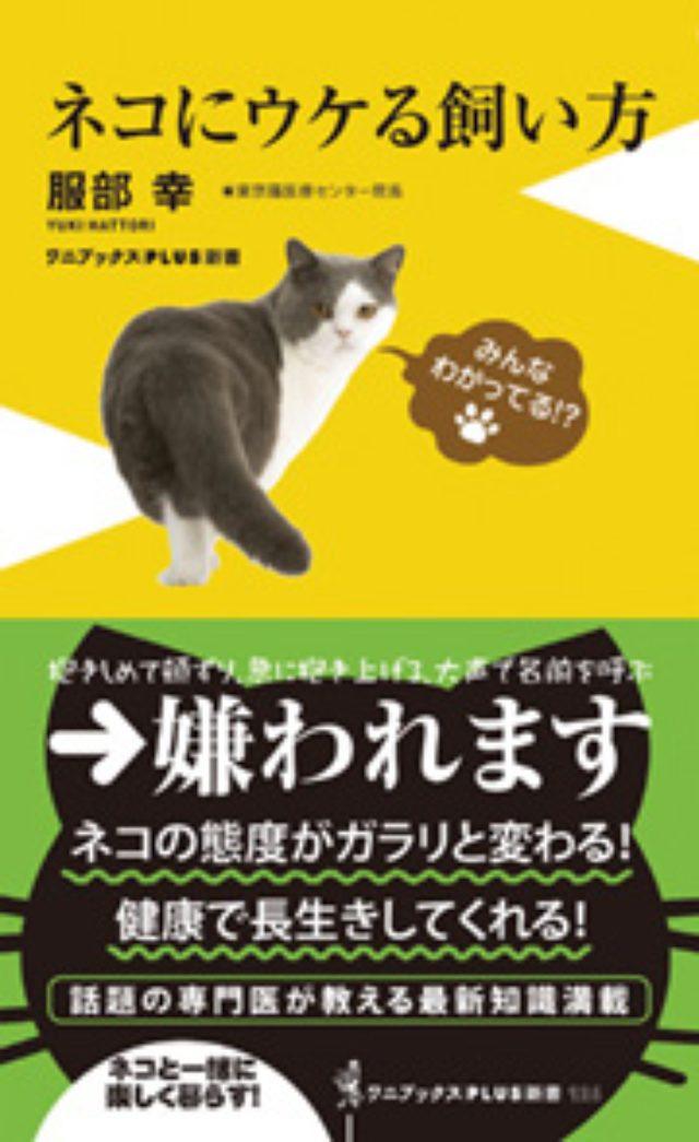画像: 猫専門医による、猫に嫌われない飼い方本『ネコにウケる飼い方』