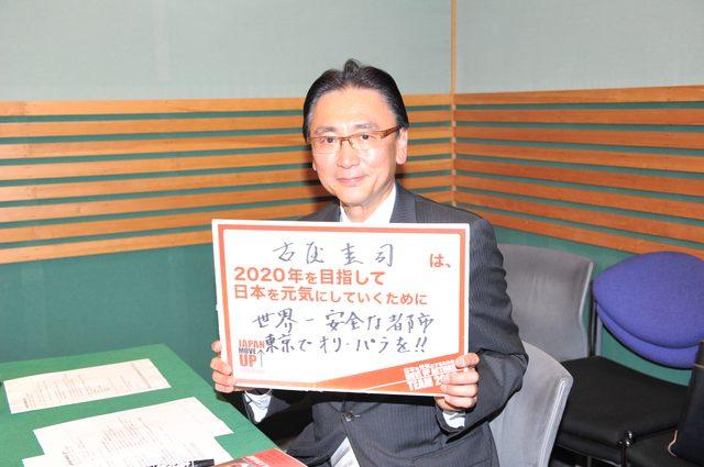 画像: アクション宣言! 古屋圭司さん(衆議院議員)