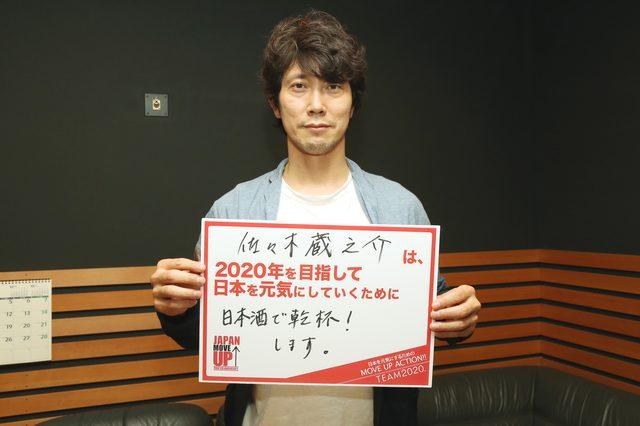画像: アクション宣言! 佐々木蔵之介さん(俳優)
