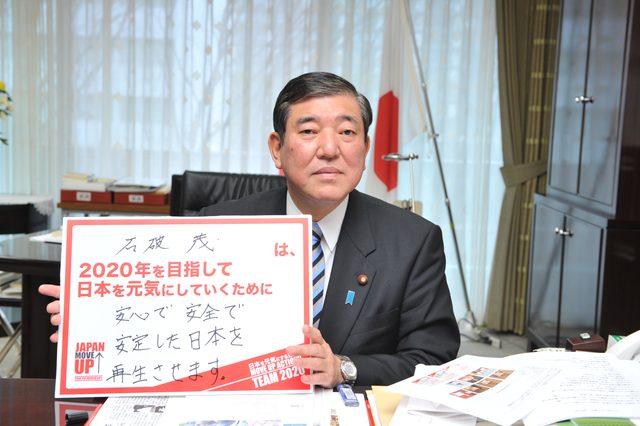 画像: 石破茂自民党幹事長に聞く