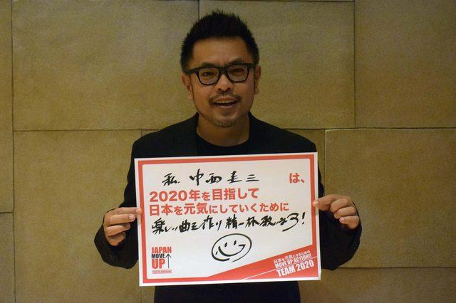 画像: アクション宣言! 中西圭三さん(アーティスト)