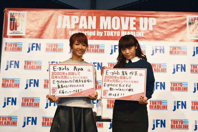 画像: アクション宣言! E-girls Aya 鷲尾伶菜