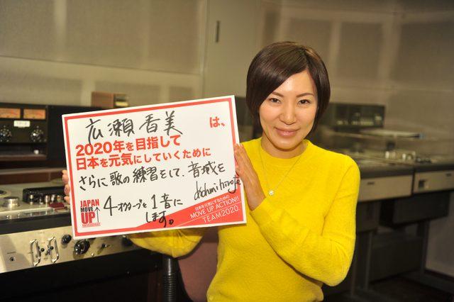 画像: アクション宣言! 広瀬香美さん(アーティスト)