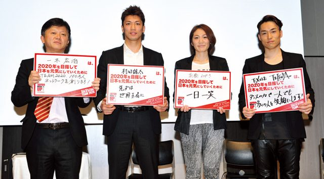 画像: JAPAN MOVE UP! 村田諒太さん(プロボクサー) 高橋みゆきさん(元全日本女子バレーボール代表) EXILE TETSUYAさん