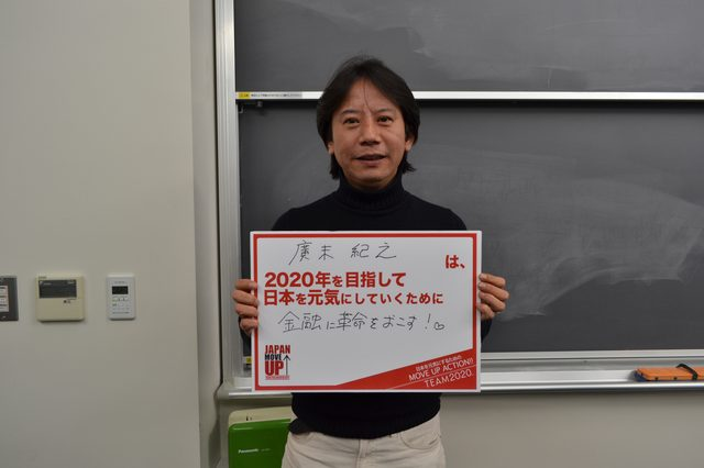 画像: アクション宣言! 廣末紀之さん(ビットバンク代表取締役社長)