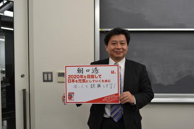 画像: アクション宣言! 朝日透さん(早稲田大学理工学術院教授)