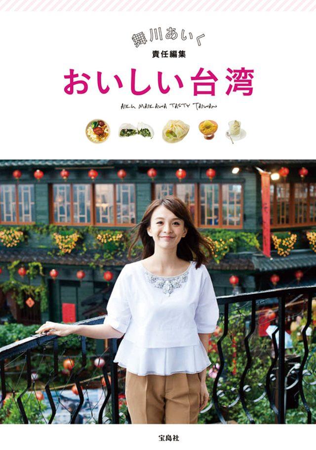 画像: 女性が楽しめる台湾ガイドブック