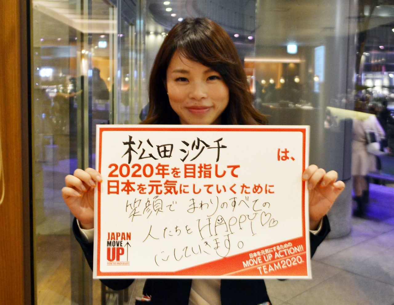 画像: 今日のアクション宣言!日本を元気にするために自分ができること…「笑顔でまわりのすべての人たちをHAPPY♡♡にしていきます。」