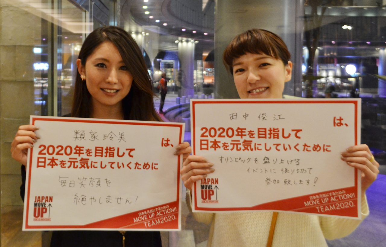 画像: 今日のアクション宣言!日本を元気にするために自分ができること…「毎日笑顔を絶やしません!」「オリンピックを盛り上げるイベントに張り切って参加致します!」