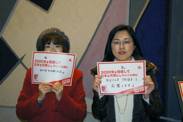 画像: 今日のアクション宣言!日本を元気にするために自分ができること…「EXILEを応援します♡」「EXILE TRIBEを応援します!」