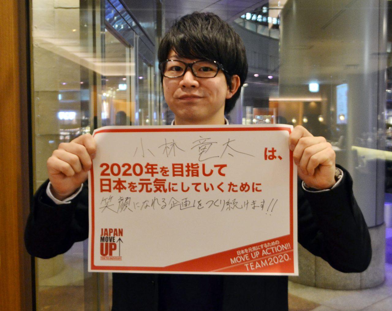画像: 今日のアクション宣言!日本を元気にするために自分ができること…「笑顔になれる企画をつくり続けます!!」