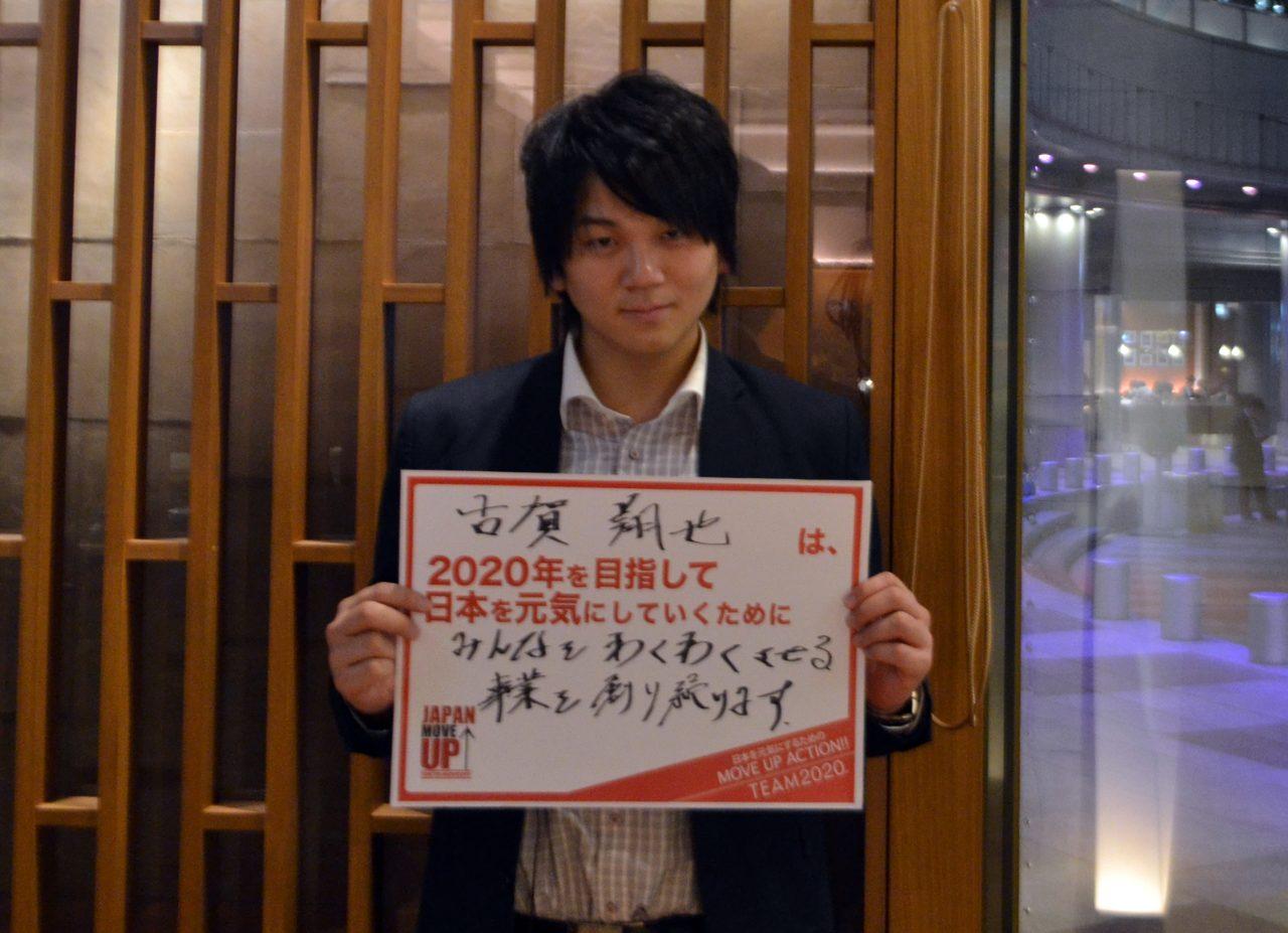 画像: 今日のアクション宣言!日本を元気にするために自分ができること…「みんなをわくわくさせる事業を創り続けます」