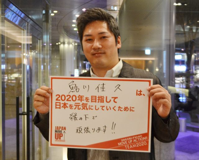 画像: 今日のアクション宣言!日本を元気にするために自分ができること…「縁の下で頑張ります!!」