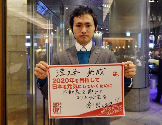 画像: 今日のアクション宣言!日本を元気にするために自分ができること…「不動産を通じてよりよい未来を創出します!!」
