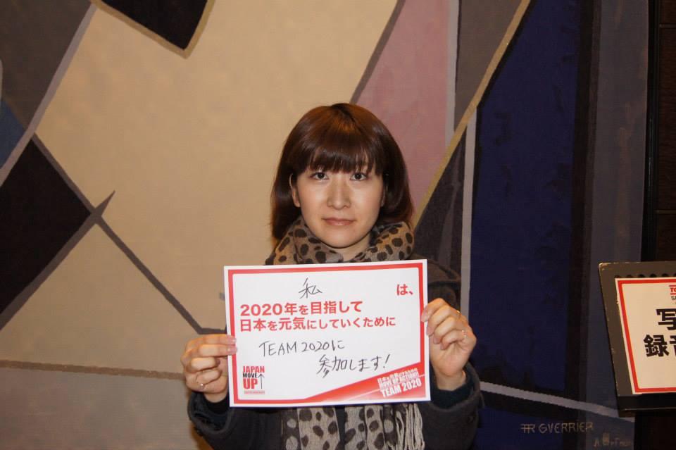 画像: 今日のアクション宣言!日本を元気にするために自分ができること…「TEAM2020に参加します!」