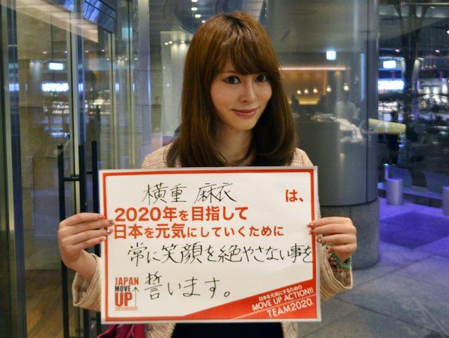 画像: 今日のアクション宣言!日本を元気にするために自分ができること…「常に笑顔を絶やさない事を誓います。」