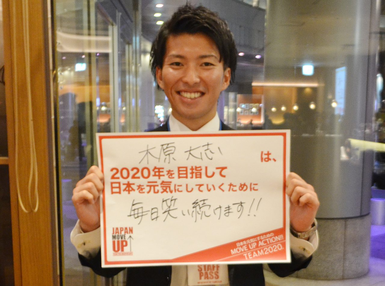 画像: 今日のアクション宣言!日本を元気にするために自分ができること…「毎日笑い続けます!!」