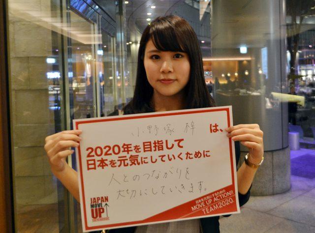 画像: 今日のアクション宣言!日本を元気にするために自分ができること…「人とのつながりを大切にしていきます。」